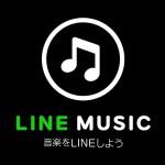 LINE MUSICはじまる