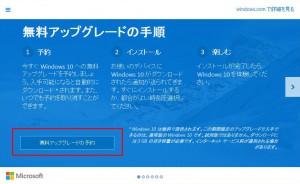 windows10_reserv2