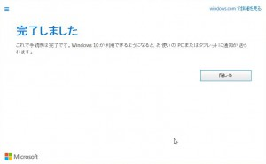 windows10_reserv4