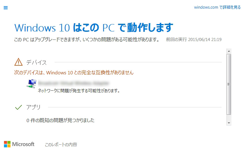 windows10_reserv6