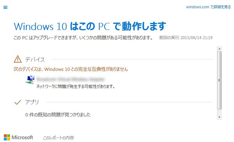 windows10_reserv6