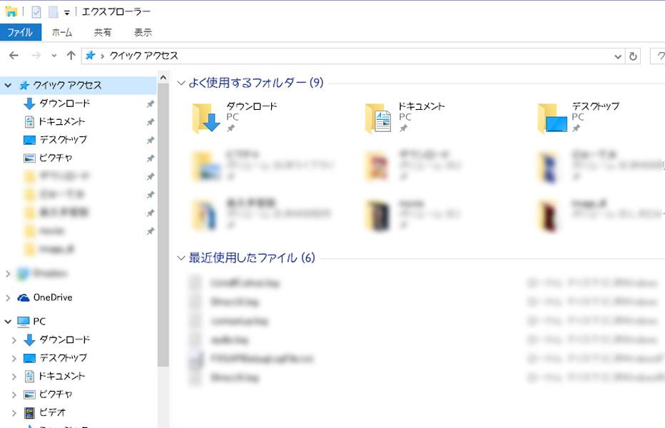 Windows10 最近使ったファイルを表示しないようにする