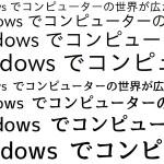 Windows10で読みやすそうなフリーフォント