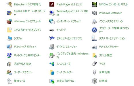 Windows10 コントロールパネルへのアクセス