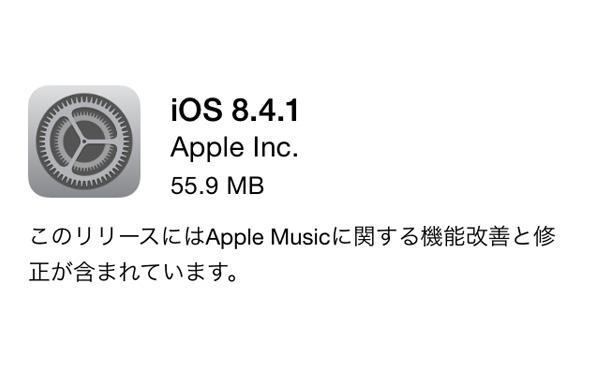 iOS 8.4.1アップデート Apple Music関連がメイン