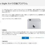 iPhone6Plusの背面カメラに不具合 無償交換対応
