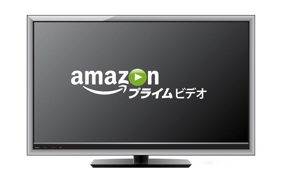Amazonの新サービス 「プライム・ビデオ」が安い
