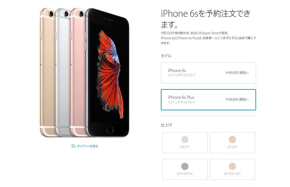 iPhone6s / 6s PlusのSIMフリーを買うならドコモが安い!