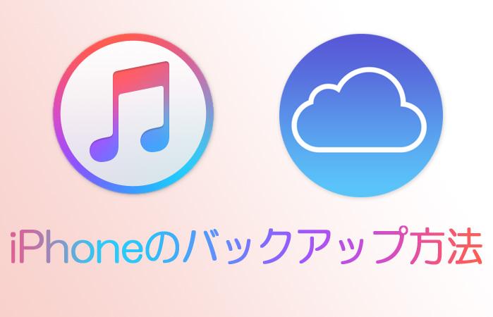 機種変更の前にiPhoneをバックアップしよう