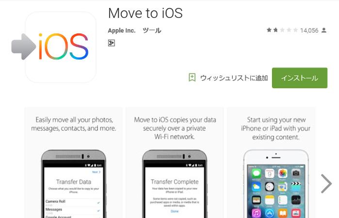 AndroidからiPhoneへ機種変更するための便利なアプリ