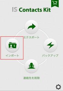Contact Kit