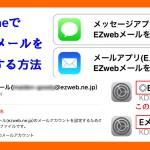 iPhoneでauのezwebメールの設定方法