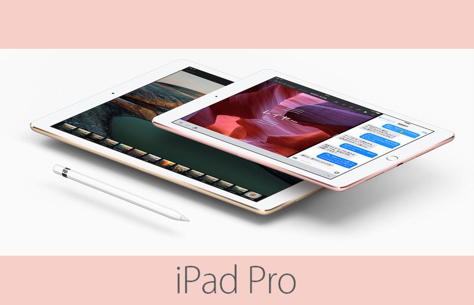 iPad Proの9.7インチ版、12.9インチ版よりも進化してる!