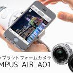 Olumpus Air A01 購入後2か月経過レビュー