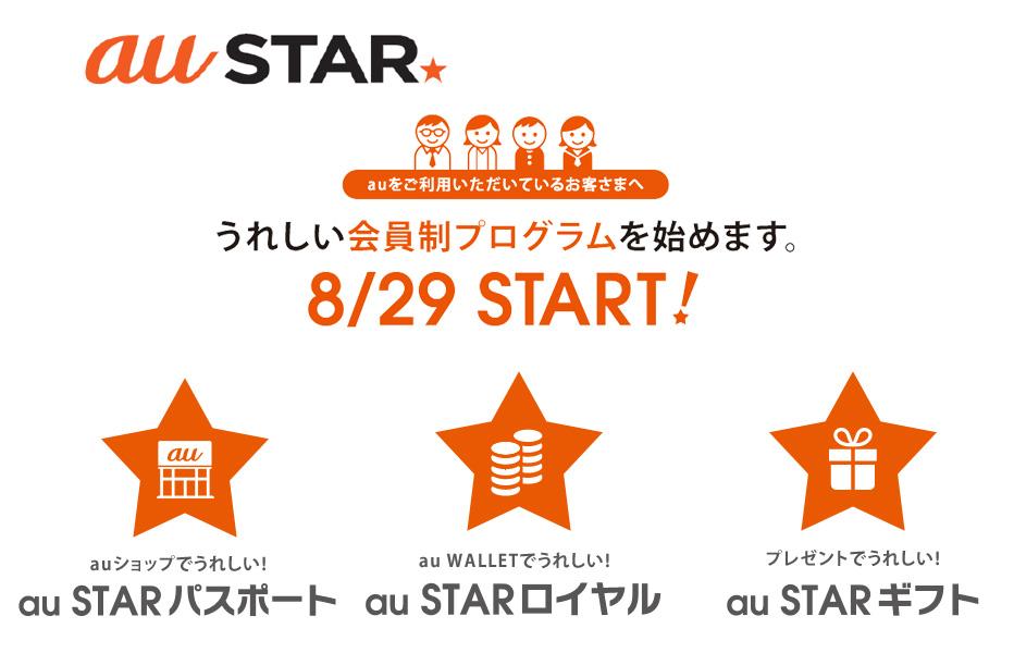 auの新サービス au STARって何?