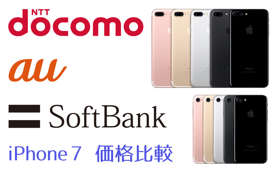 携帯3社 iPhone7 / 7 Plusの販売価格比較