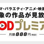 フジテレビ 有名ドラマと人気雑誌が見放題のお得なプラン!