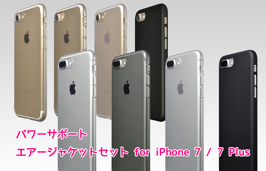 iPhone 7用のパワサポのエアジャケが発売!