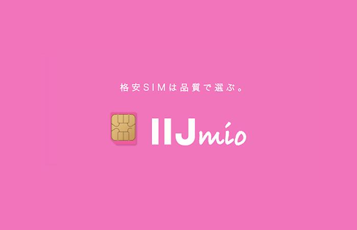 IIJmioがau回線網に対応し選択肢が増えた!