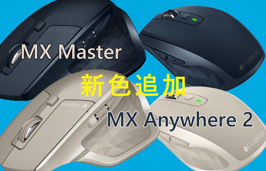 ロジクールのマウス MX-MasterとMX Anywhere 2に新色追加