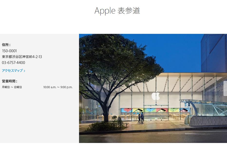 Apple Watchを予約なしで買う方法