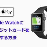 【Apple Pay】Apple Watchにクレジットカードを登録する方法