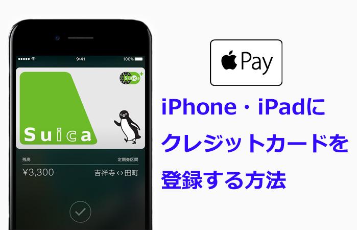 【Apple Pay】iPhone・iPadにクレジットカードを登録する方法