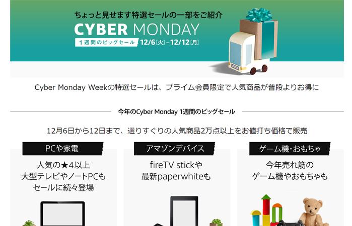 2016年のAmazon Cyber Mondayは12月6日から