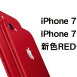 iPhone 7 / Plusに新色RED追加!