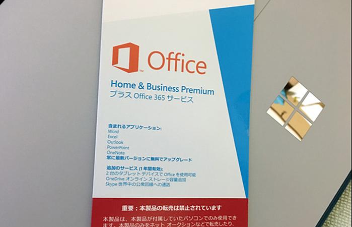 Surface Proを譲渡する時のOfficeのライセンスについて