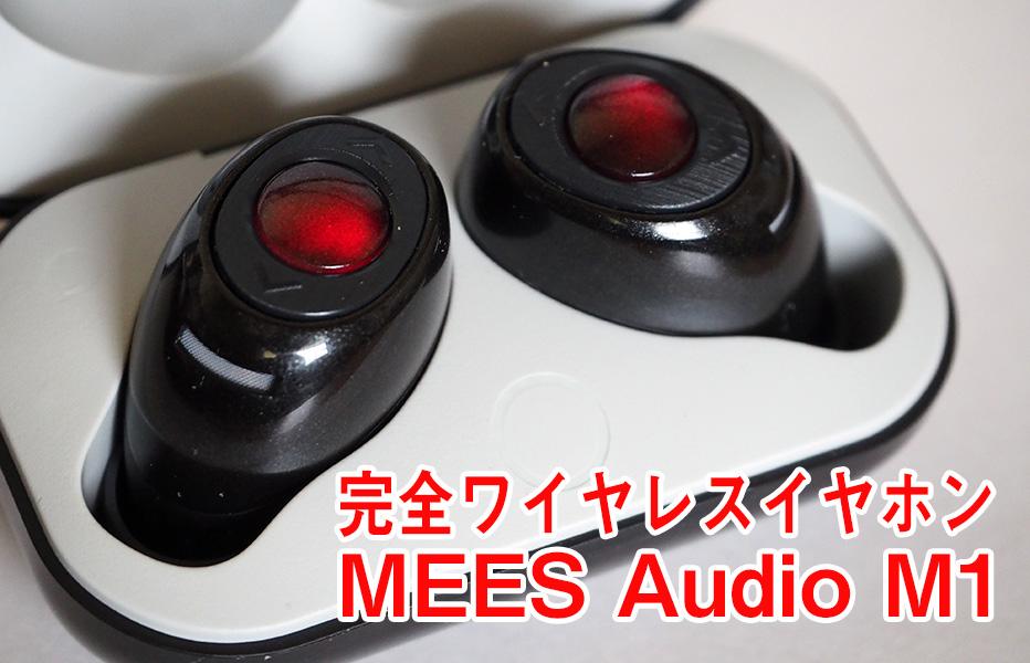 [TWS]完全ワイヤレスイヤホン MEES Audio M1 購入・レビュー