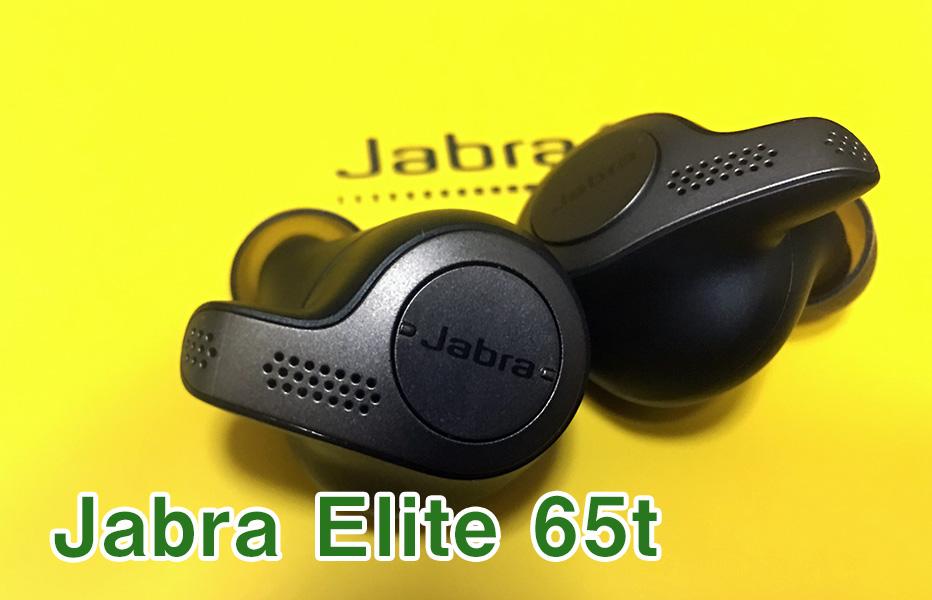 完全ワイヤレスイヤホン「Jabra Elite 65t」が快適すぎる