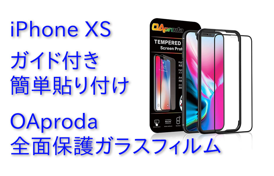 iPhone XSにOAproda ガラスフィルムを取り付け