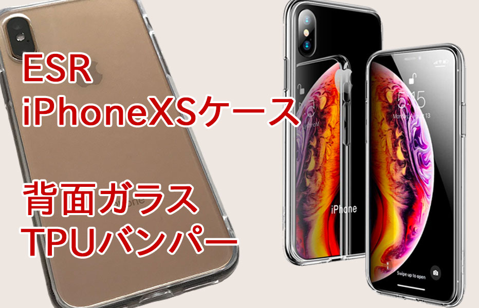 ESR iPhone X / XS ガラスケース