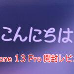 iPhone13 Pro開封レビュー