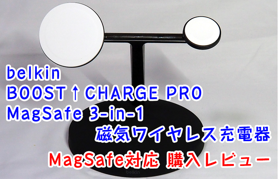 belkinの3in1充電器買う価値あり[MagSafe対応]